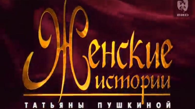 Женские истории (ОРТ, 15.04.2000 г.). Марина Попович