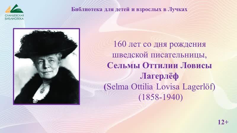 160 лет со дня рождения Сельмы Лагерлёф