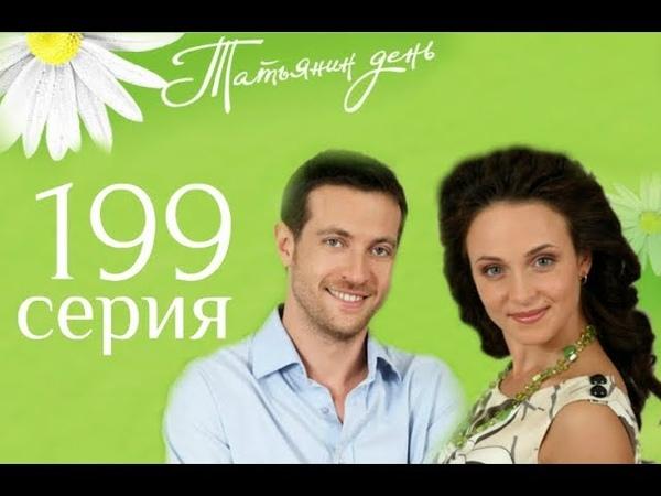 Татьянин день   199 серия
