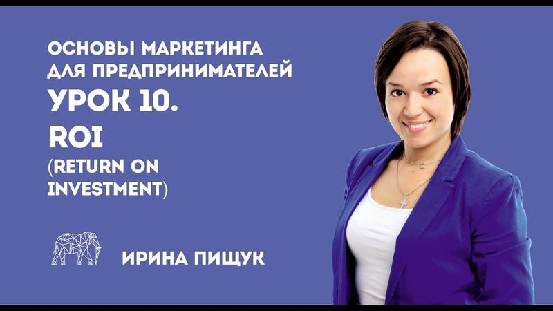 Основы маркетинга Урок 10 из 10 ROI return on investment