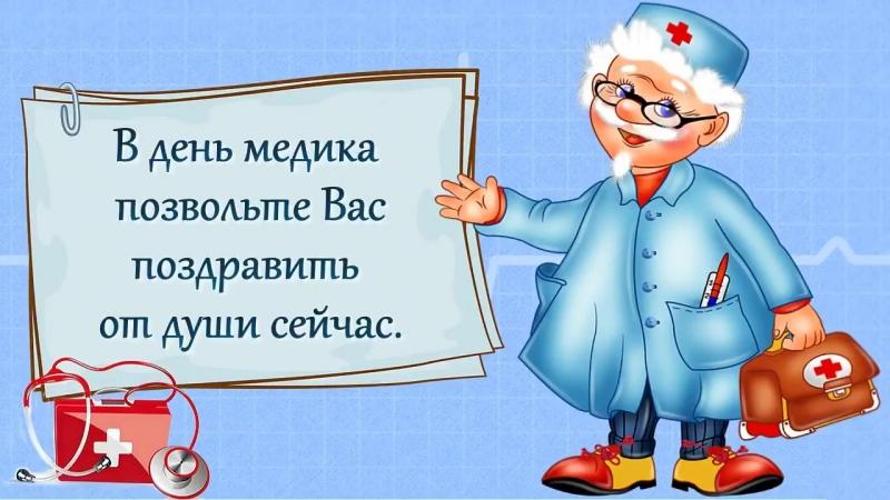 Поздравляю от души с днем медицинского работника всех причастных Спасибо вам и низкий поклон