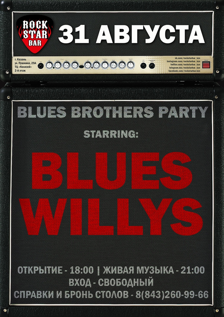 31.08 Blues Willys в Rock Star Bar!