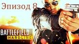 Прохождение Battlefield HARDLINE Часть 9. Эпизод 8Суверенная земля