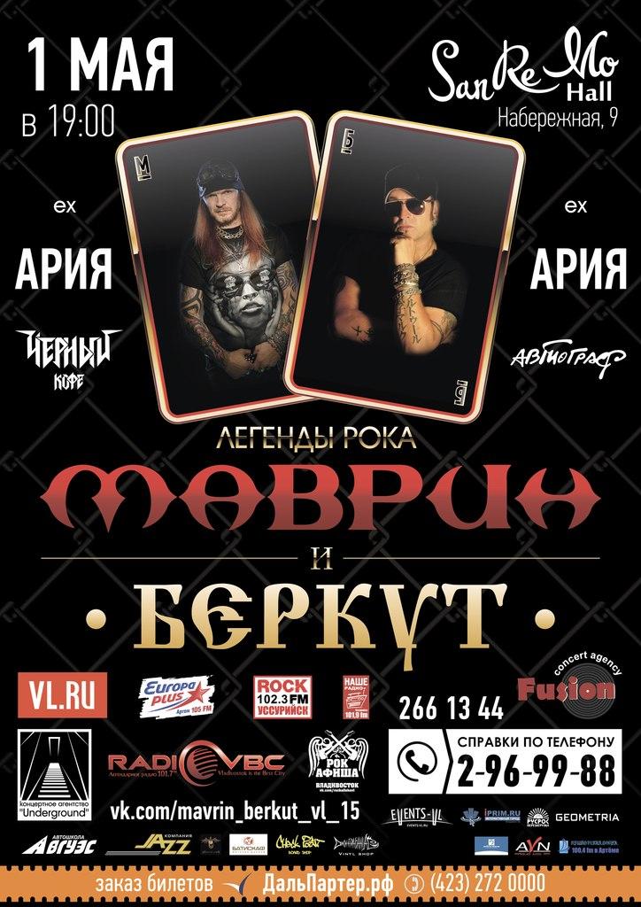 "Афиша Владивосток Концерт групп ""МАВРИН"" и ""БЕРКУТ"" ВЛАДИВОСТОК"