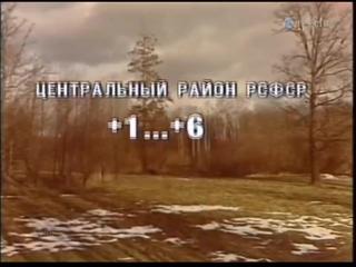 Прогноз погоды. СССР.