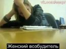 Студентке подсыпали женский возбудитель Сразу подействовал