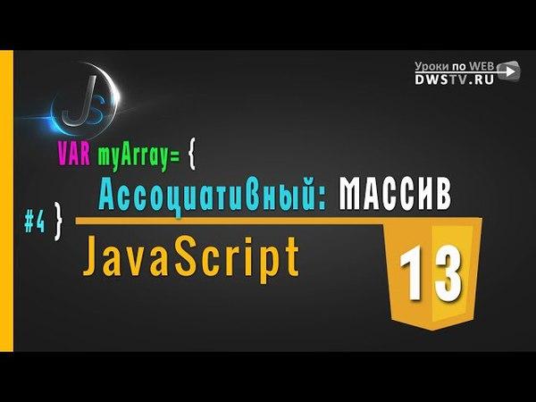 JavaScript - 13 Ассоциативный МАССИВ