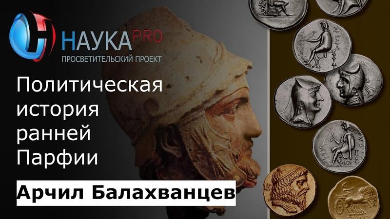 Арчил Балахванцев - Политическая история ранней Парфии