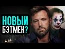 КИНОКРИТИКА Новый Бэтмен, Джокер в метро, Капитан в отставке – Новости кино