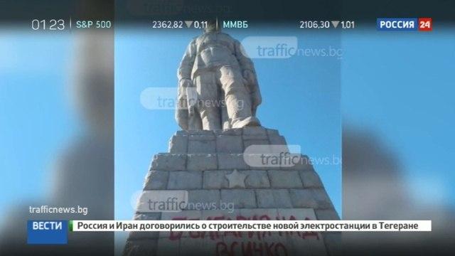 Новости на «Россия 24» • В Пловдиве отчистили оскверненный вандалами памятник солдату Алёше