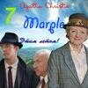 miss Marple/ мисс Марпл Агата кристи
