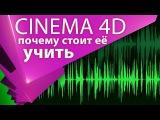 Выбор 3D редактора для изучения - About 002