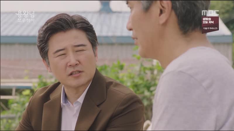 MBC 일일드라마 용왕님 보우하사 119회 수 2019 07 10 저녁6시50분 MBC 뉴스데스크