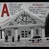 Встреча с художником Александром Флоренским