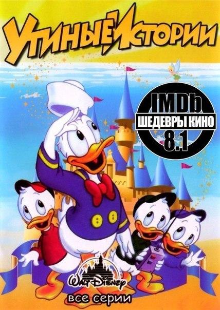 Утиные истории (1987 – 1990)