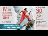 Президент IFF-R Сафараз Алам и продюсер РФГ Алёна Мареева