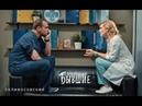 Брагин и Нарочинская || Бывшие