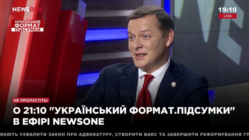 Ляшко признался, что его брат и сестра предали Украину и служат террористам в Луганске 14.12.18