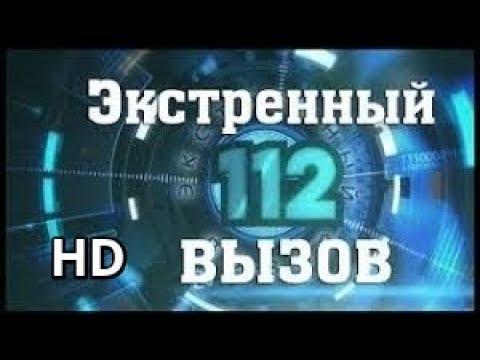 Экстренный Вызов 112 РЕН - ТВ от 30.11.2018