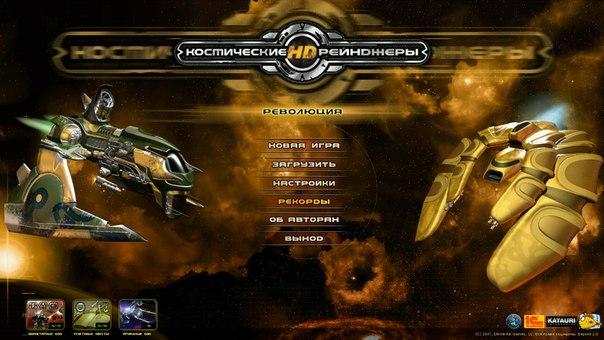Группа ВИКОНТ записала саундтрек к компьютерной игре