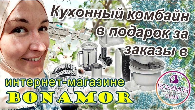 Распаковка подарка Бонамор | Bonamor. Кухонный комбайн BOSCH MUM 4855.