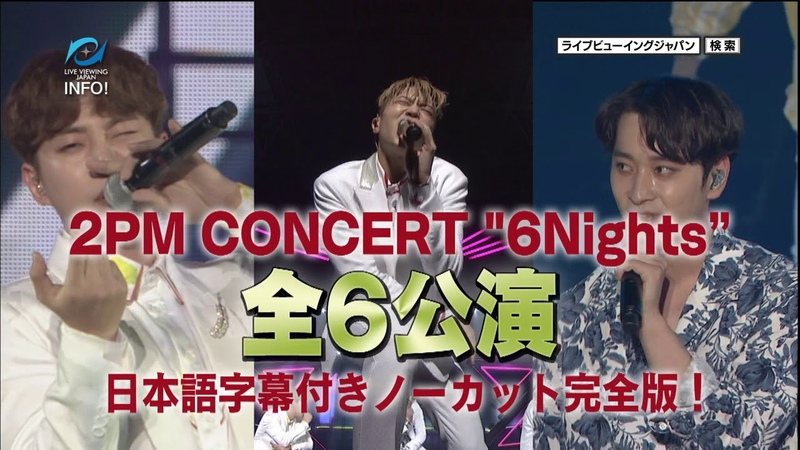 2PM デビュー10周年プレミアム企画 ~2PM FOREVER~ 6Nights ディレイビューイング Day1 to 6 開催
