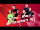 Кастилья (Горный) - Инженер (ВИ (ИТ)) LIVE!