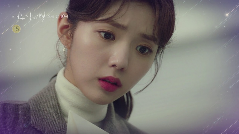 SBS [여우각시별] - 18년 10월 16일(화) 11,12회 예고 / 'Where Stars Land' Ep.11,12 Preview
