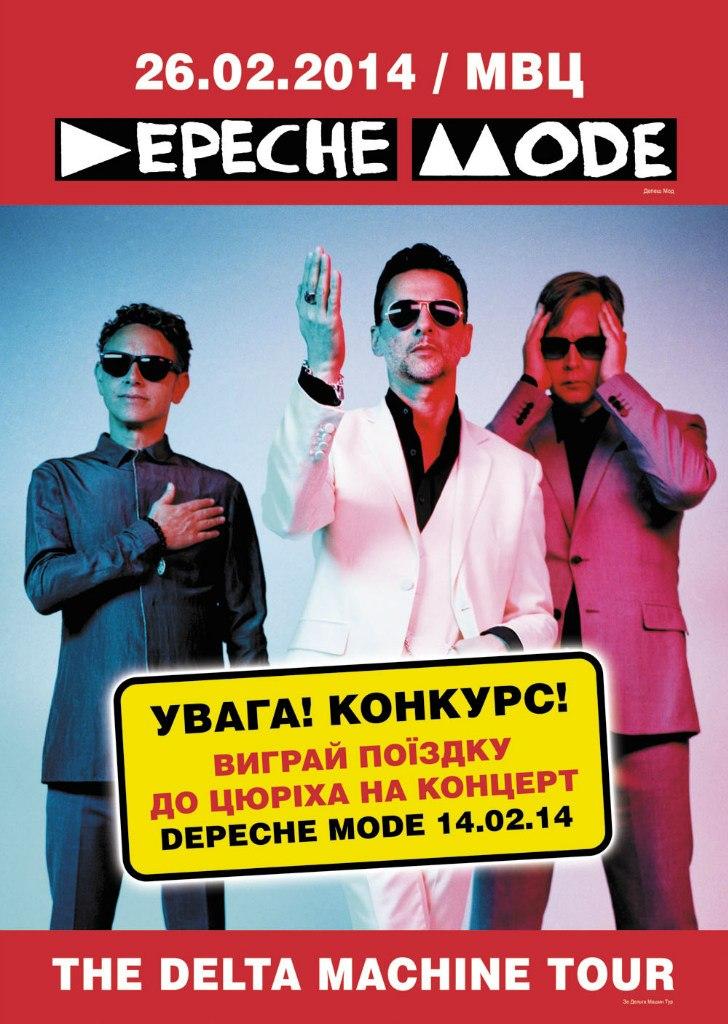 Конкурс для влюбленных от Depeche Mode. ПРИЗ - билеты на концерт в Цюрихе 2014