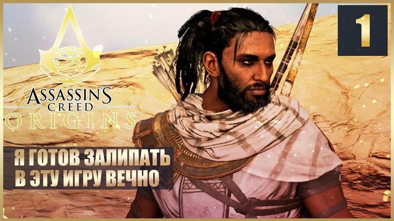 Ассассин РПГ! ЧТО 1 | Assassins Creed Origins