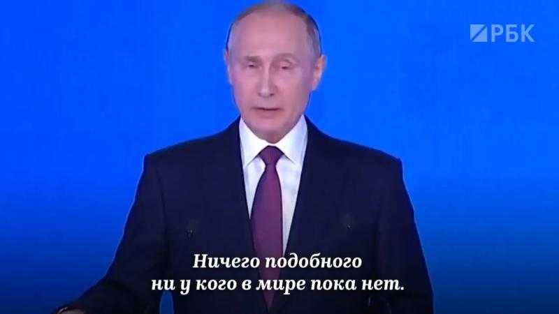 В.В. Путин с ежегодным посланием