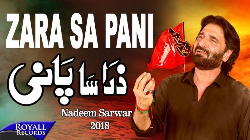 Nadeem Sarwar | Zara Sa Pani | 2018 1440