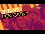 SHORT NEWS | РЕЗИДЕНТ ТНТ MUSIC | Пятый тур