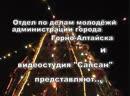 С Новым 2009 Годом любимый Горно Алтайск