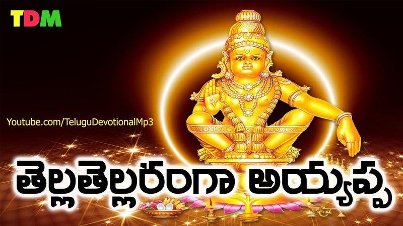 Tela Tella Varaga Ayyappa Song || Swamy Manikanta 2016 Songs