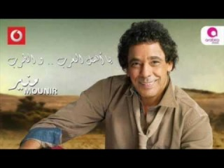 Mohamed Mounir - Alby Ma Yeshbehneesh محمد منير - قلبى مايشبهنيش