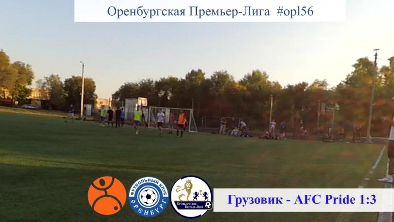 Грузовик - AFC Pride 1:3. Обзор голов