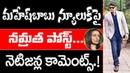 Mahesh Babu New Look | Netizens Comments On Namratha Post | Latest Celebrities Movie Updates