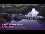 Поезд рухнул в реку