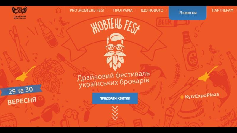Портфолио сайт пивного фестиваля
