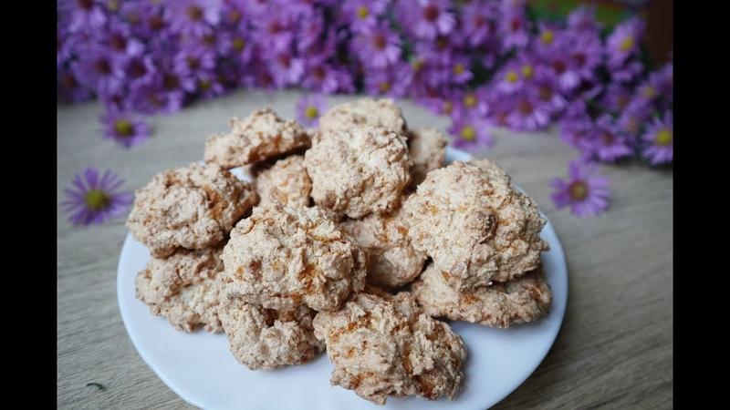 ЗАБЫТОЕ ПЕЧЕНЬЕ Без муки Хрустящее карамельно кокосовое печенье