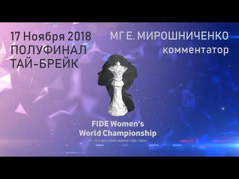Чемпионат мира ФИДЕ по шахматам среди женщин 2018. Полуфинал. Тай-брейк.