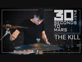 The Kill (30STM drum cover) — Vladimir Silvestrov [Kiitos]