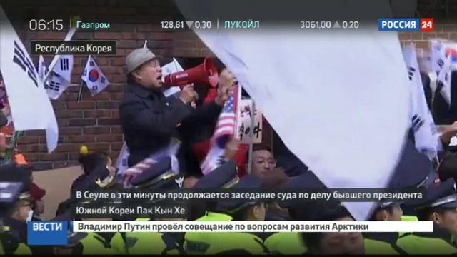 Новости на Россия 24 • Южнокорейская прокуратура настаивает на аресте бывшего президента страны