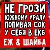 Не Грози Южному Уралу, попивая сок у себя в Екб