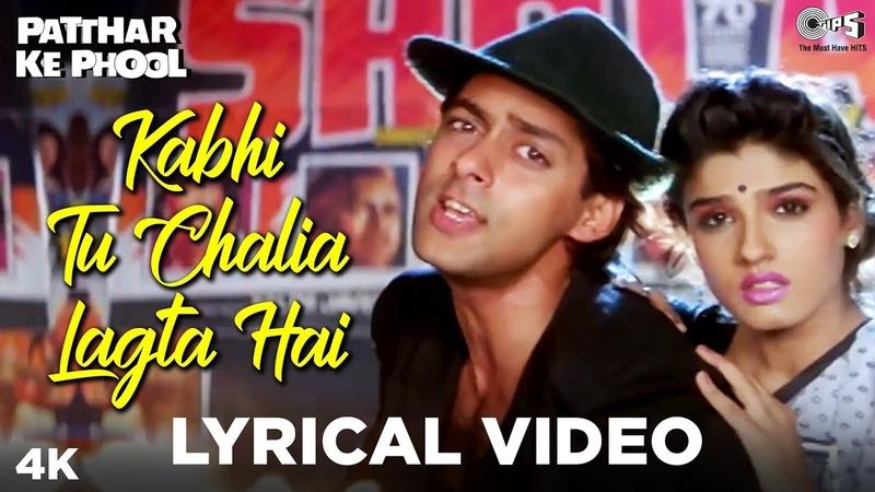 Kabhi Tu Chalia Lyrical - Patthar Ke Phool | Salman, Raveena | S.P.Balasubrahmanyam, Lata Mangeshkar