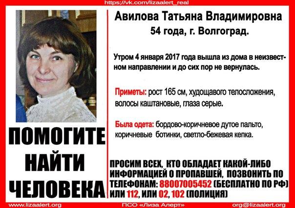 Внимание! #Пропал человек!  #Авилова Татьяна Владимировна, 54 года, #В