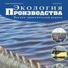 Научно-практический журнал Экология производства