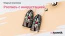 Роспись с инкрустацией Модный маникюр 2018 Летний маникюр Стразы Swarovski