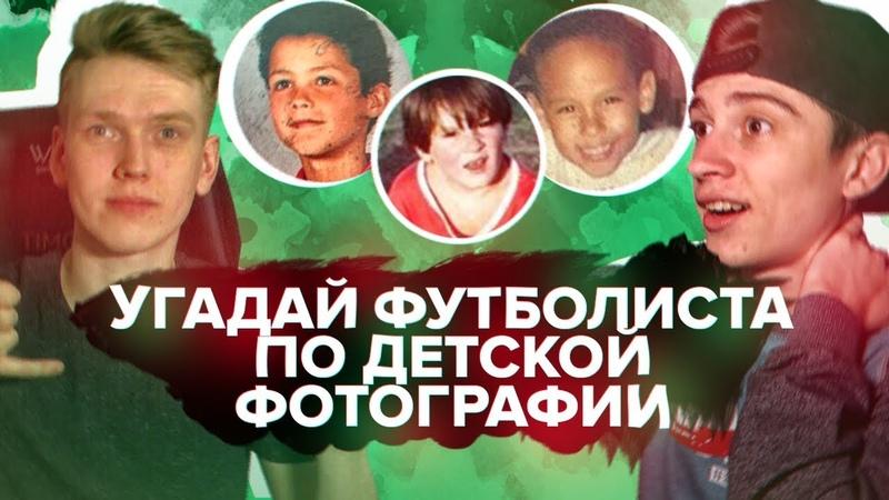УГАДАЙ ФУТБОЛИСТА ПО ДЕТСКОЙ ФОТОГРАФИИ | RUSSES